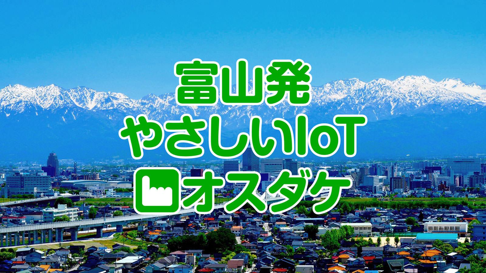 富山発 やさしいIoT オスダケ